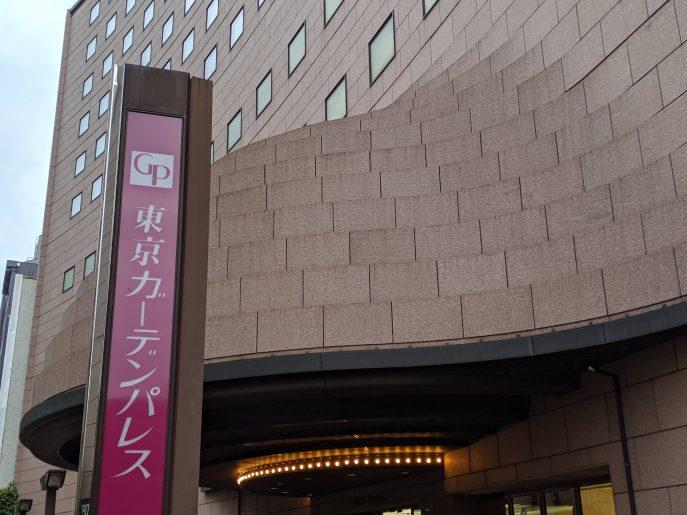 ホテル東京ガーデンパレス外観2