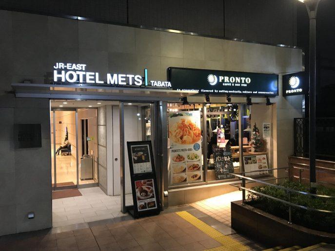 JR東日本ホテルメッツ田端_外観2