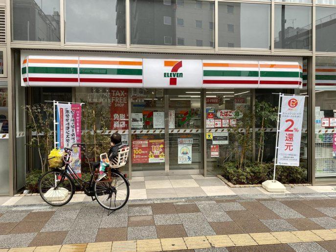 セブンイレブン台東浅草2丁目店