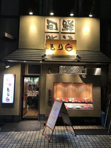 田端の寿司店もり