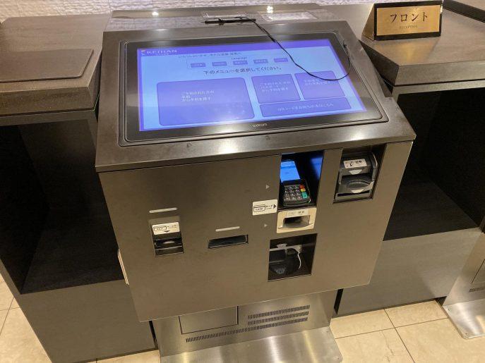 受付の機械