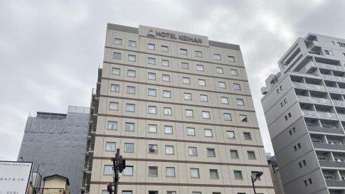 「ホテル京阪浅草」きれいで居心地が良く、観光やビジネスの拠点に最適!