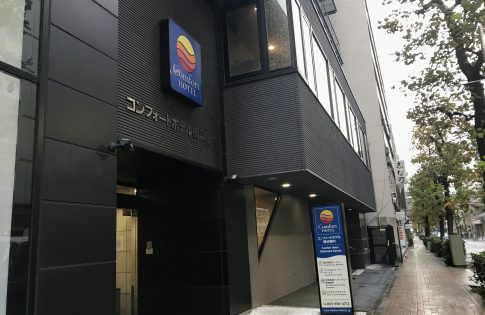 「コンフォートホテル横浜関内」関内駅・馬車道駅からアクセス良し!無料朝食が魅力的なホテル