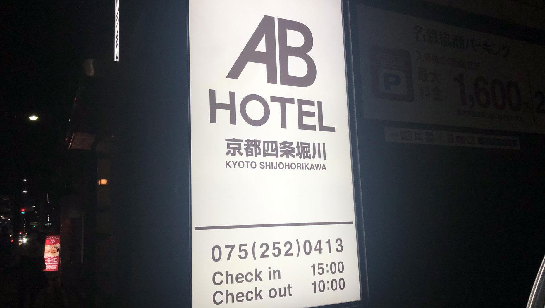 ABホテル京都四条堀川_外観