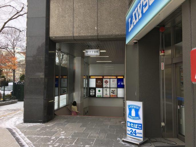 西11丁目駅のローソン