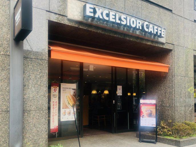 エクセシオールカフェ人形町店