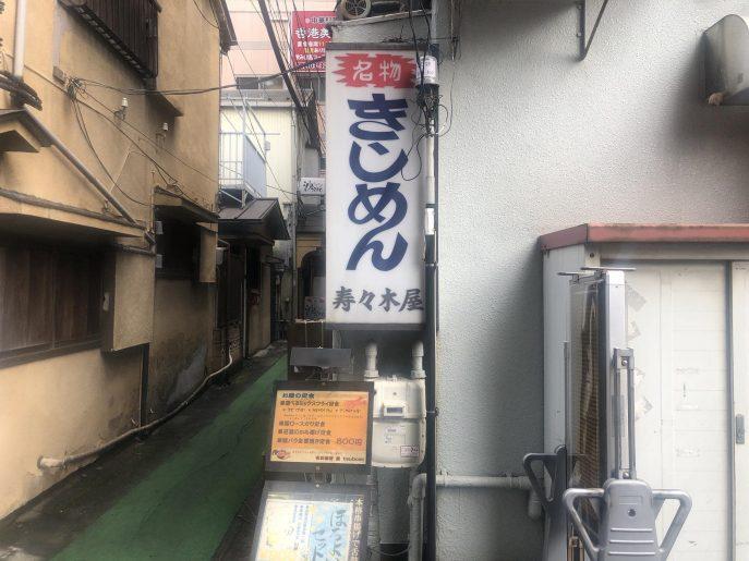 きしめん屋「寿々木屋(すずきや)」