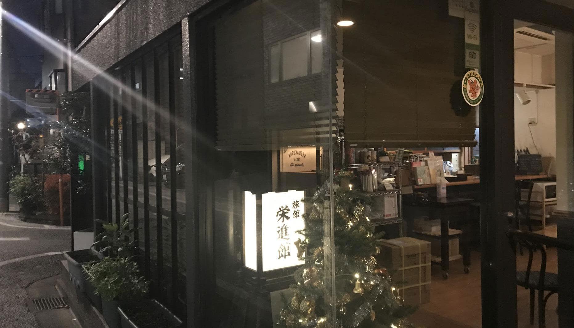 栄進館_外観