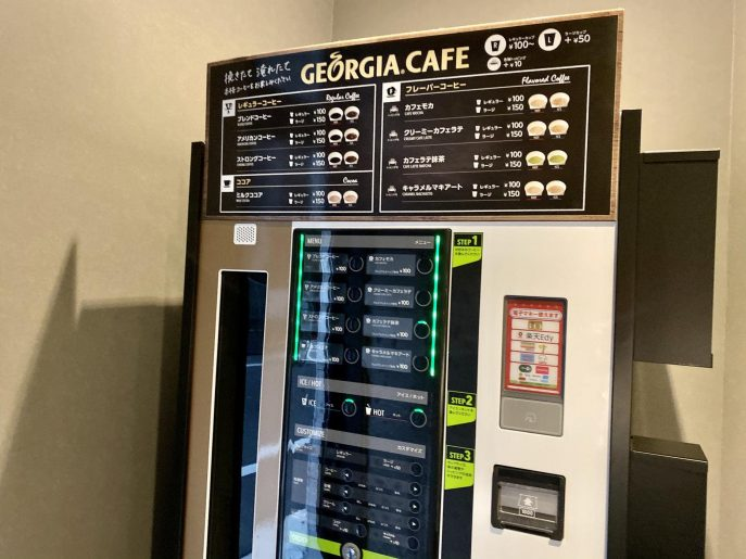 ジョージアカフェの自販機