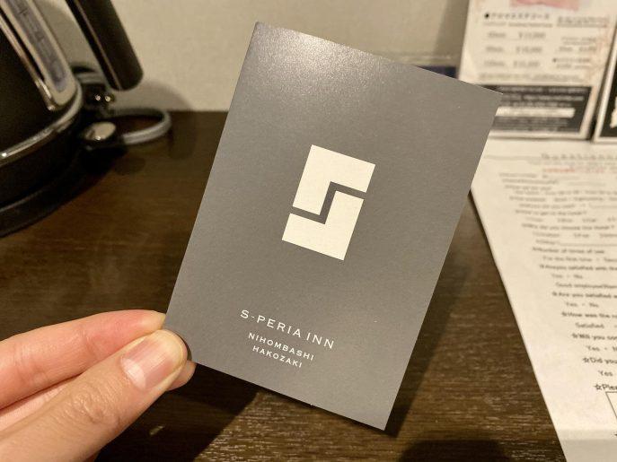 受付でもらえるカード