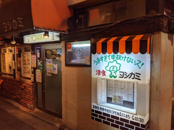 洋食ヨシカミ