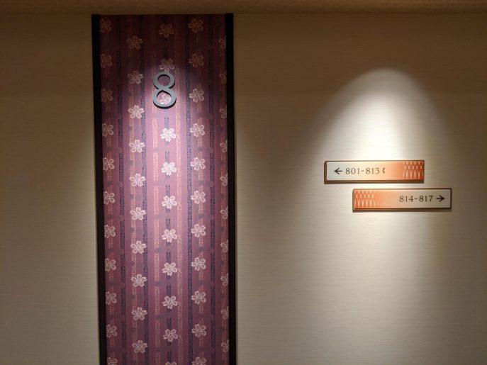 和風の部屋番号表示