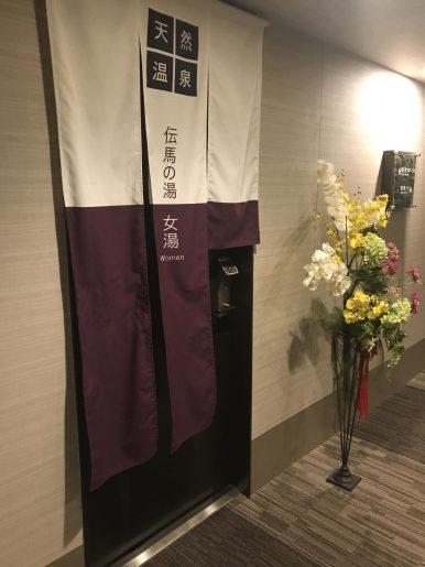 大浴場「伝馬の湯」入り口