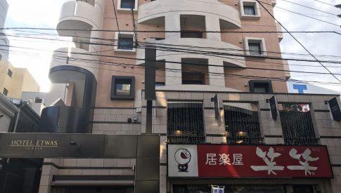 「ホテルエトワス天神」天神駅徒歩3分、親不孝通り沿いで朝食無料!