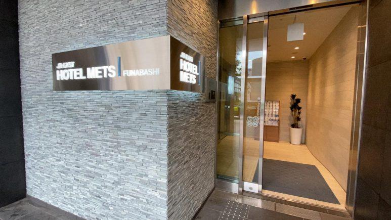 JR東日本ホテルメッツのエントランス
