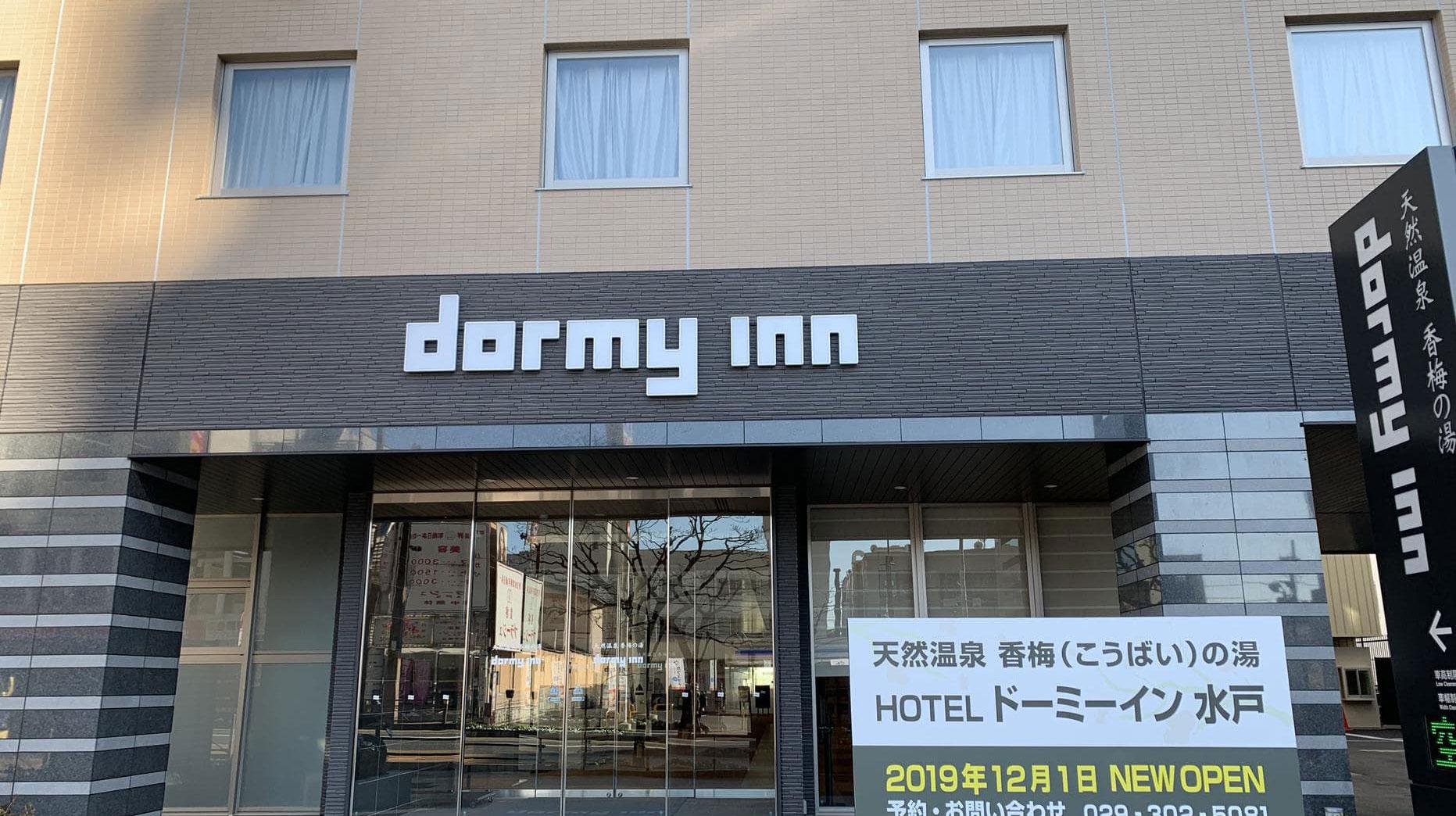 ドーミーイン水戸_外観