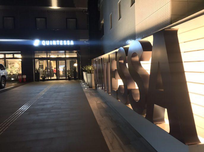 入口前にあるホテル名QUINTESSAのオブジェ