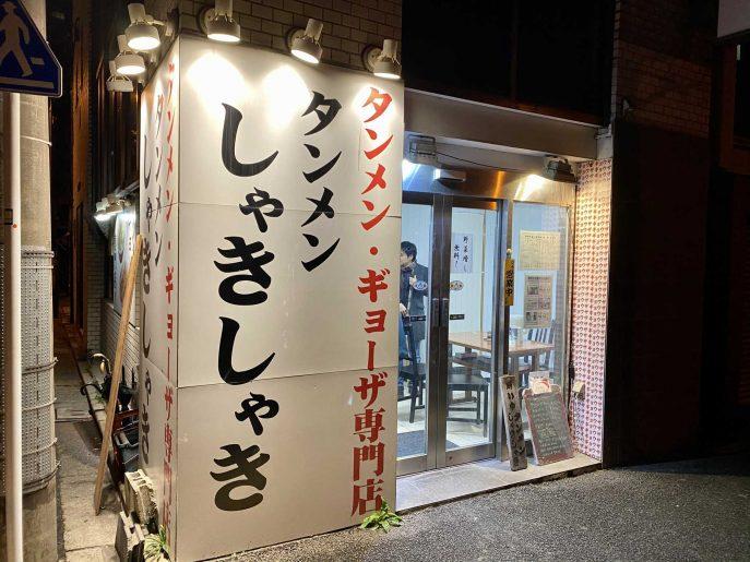 タンメンしゃきしゃき 九段下店