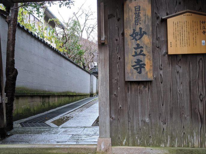 寺町寺院群の中にある妙立寺、通称「忍者寺」