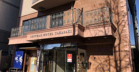 「セントラルホテル高崎」高崎駅徒歩3分!ビジネス・レジャーに便利な駅近ホテル