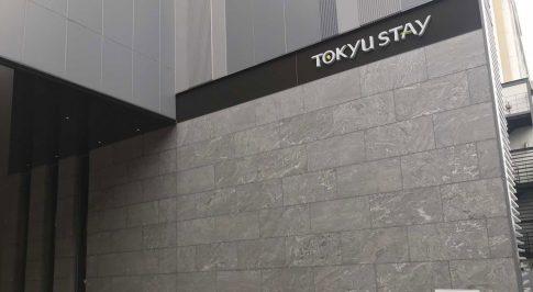 「東急ステイ博多」駅から徒歩数分、えっ?客室に電子レンジと洗濯機があるの?!