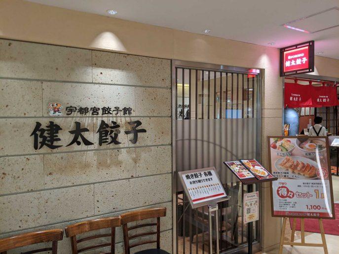 健太餃子 東武宇都宮店