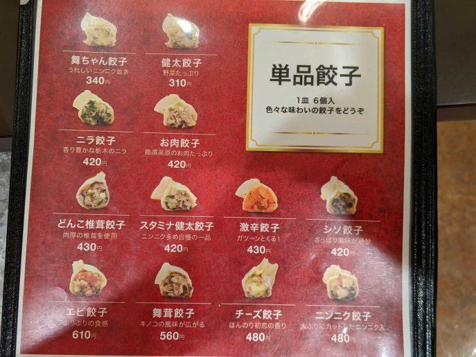 12種類の餃子