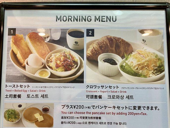 朝食の説明