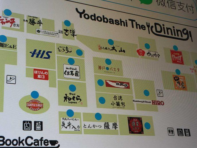 ヨドバシカメラ京都店の案内