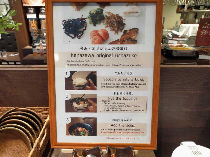 金沢オリジナル茶漬け
