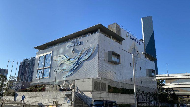 水の科学館