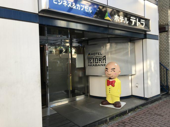 入り口の「コージくん」人形