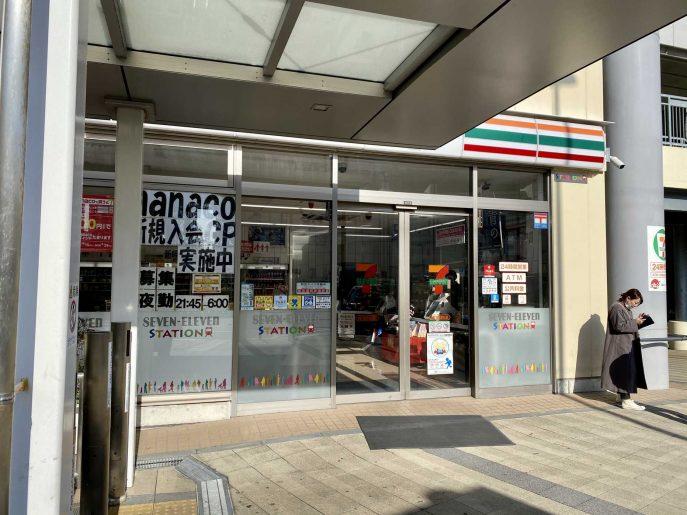 セブン-イレブン 京急ST蒲田東口駅前広場店