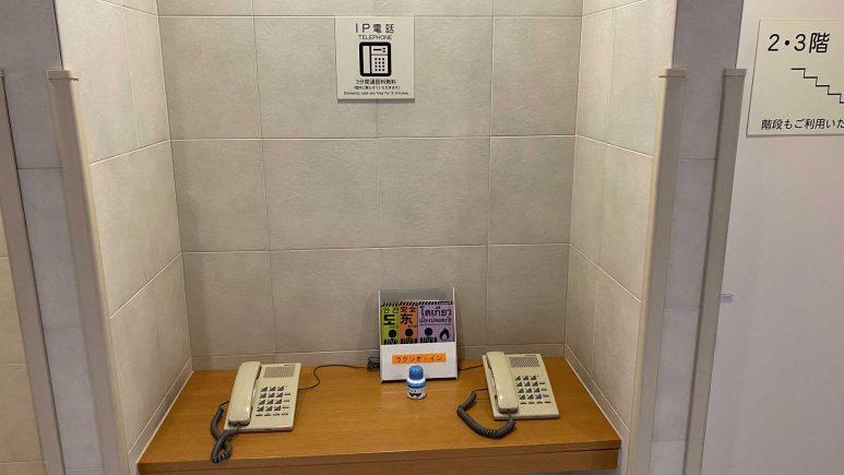 IP電話コーナー