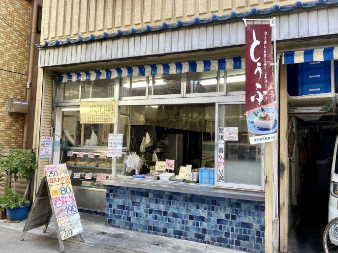 恵比寿屋豆富店
