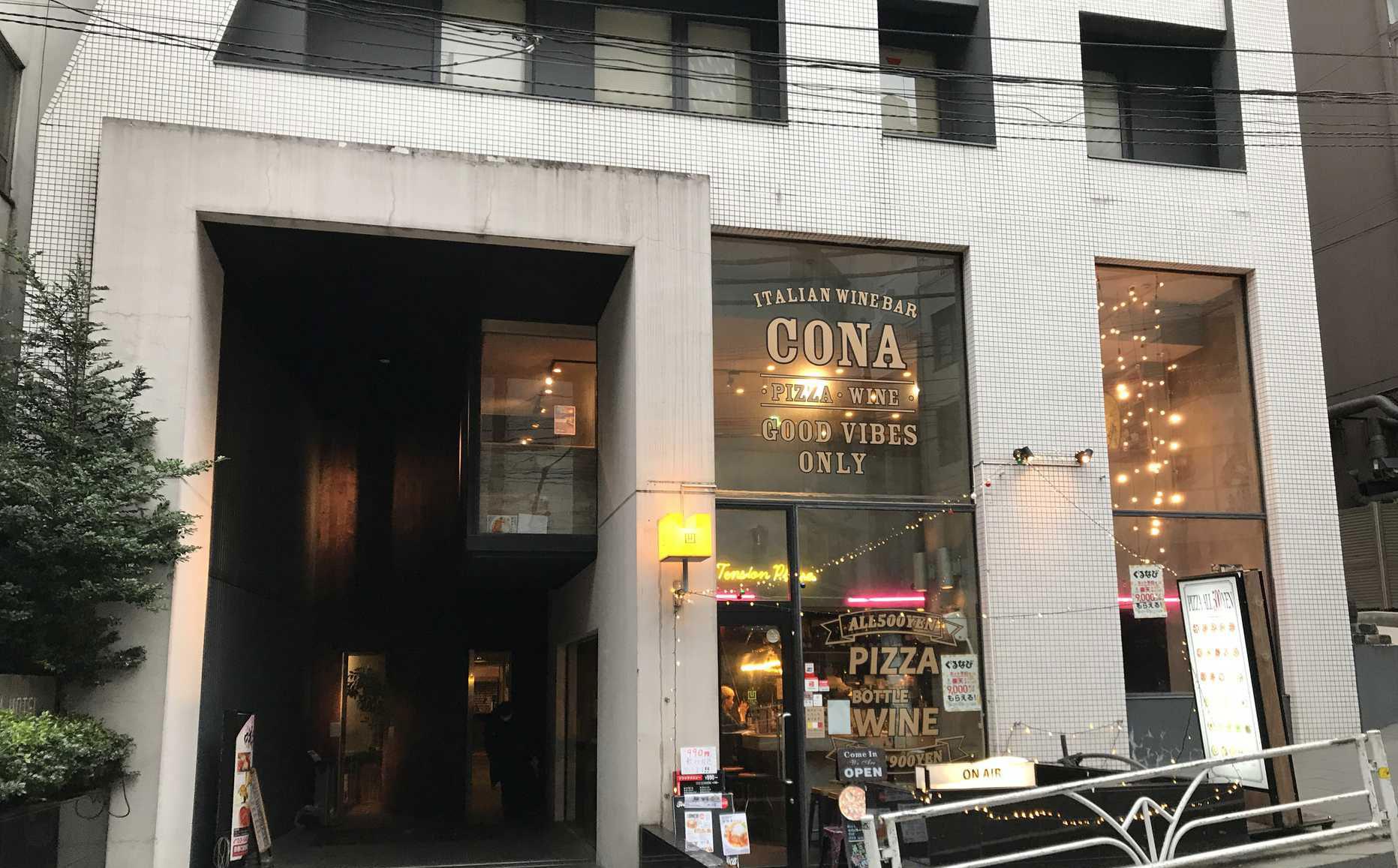 渋谷グランベルホテルの外観