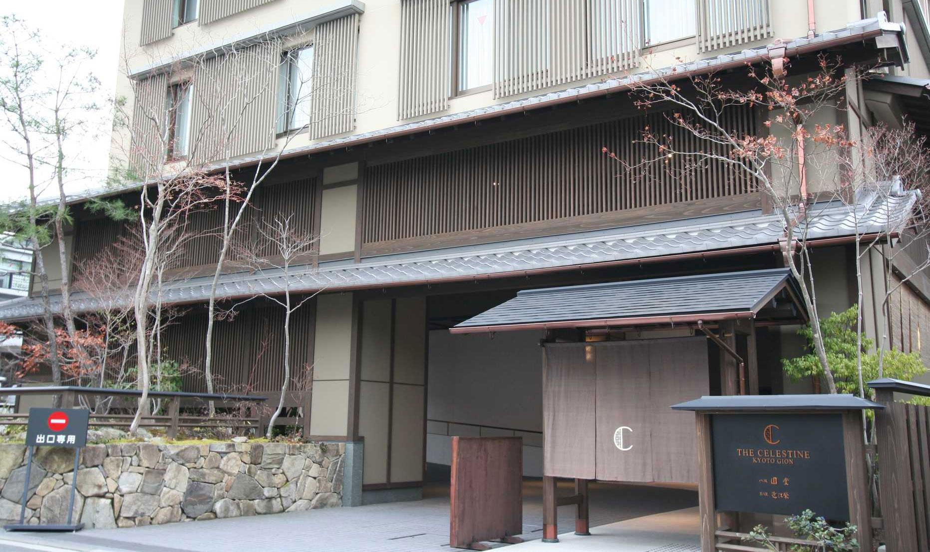 ホテル・ザ・セレスティン京都祇園の外観