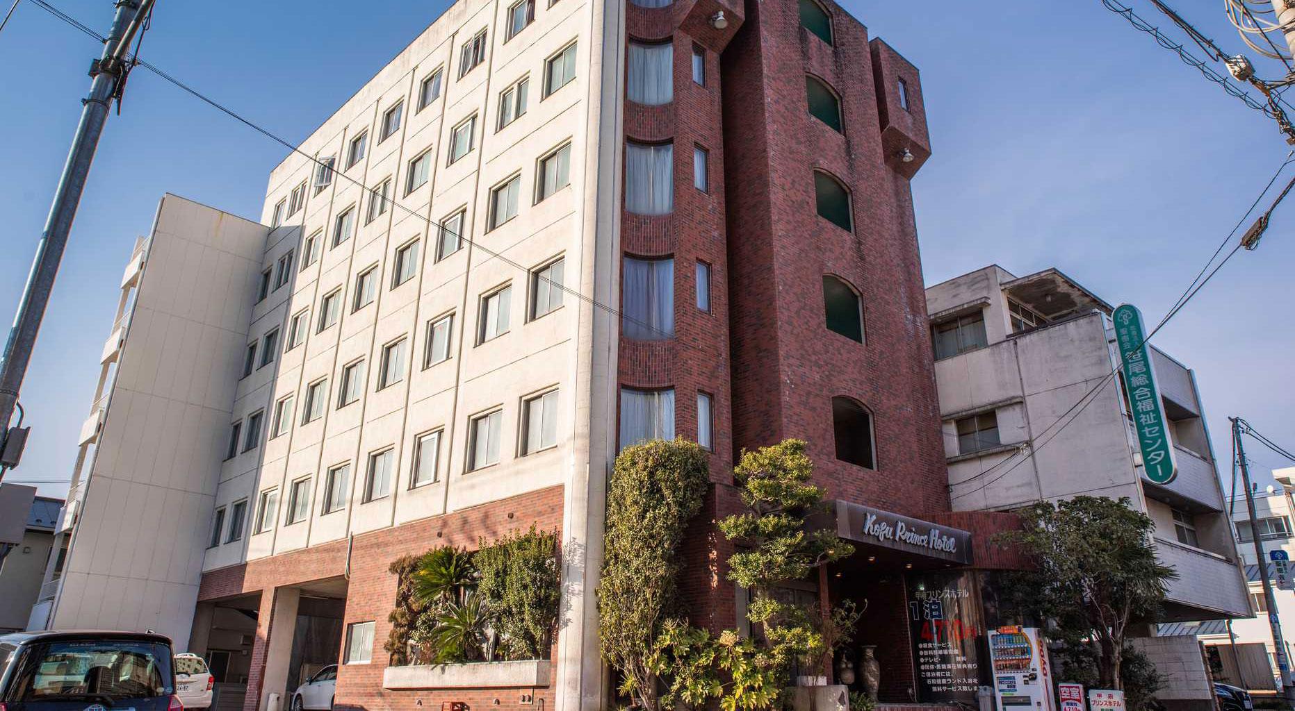 甲府プリンスホテル朝日館の外観