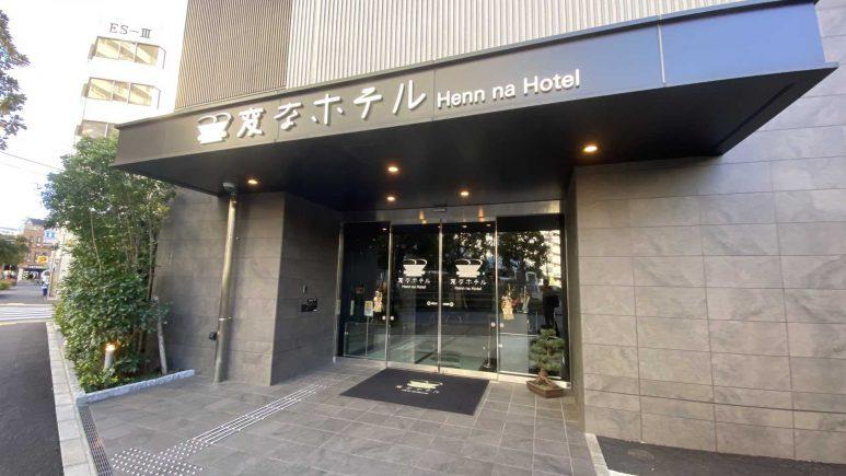 変なホテル東京西葛西の外観