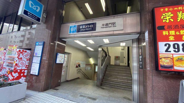 半蔵門駅 1番出口