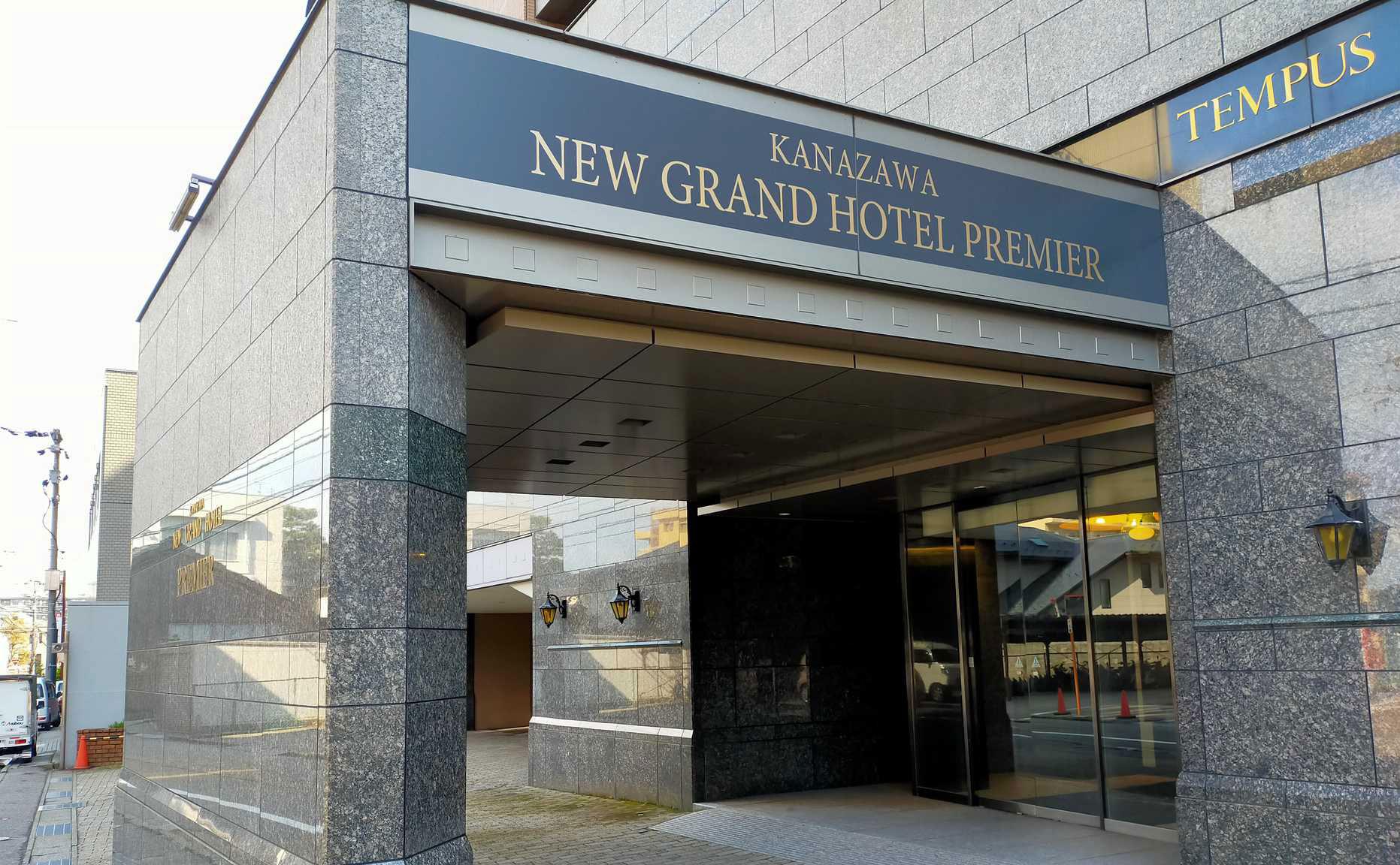 金沢ニューグランドホテルプレミアの外観
